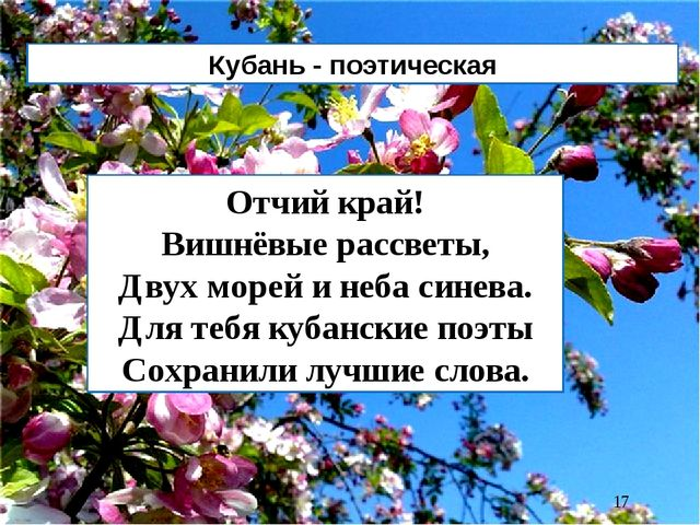 Кубань - поэтическая Отчий край! Вишнёвые рассветы, Двух морей и неба синева....