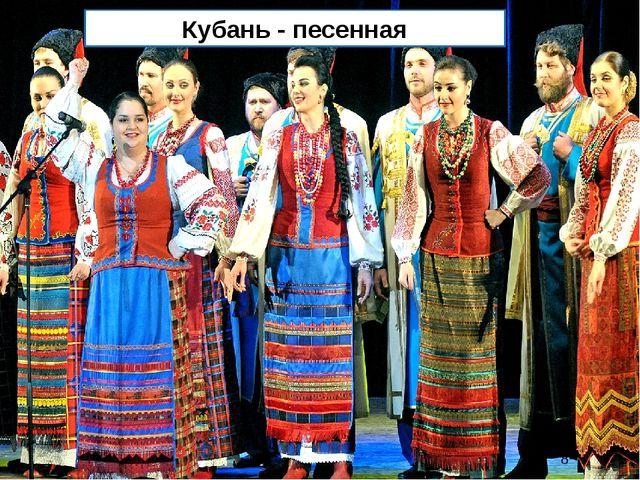 Кубань - песенная
