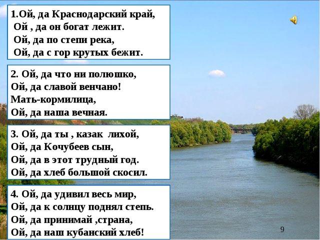 1.Ой, да Краснодарский край, Ой , да он богат лежит. Ой, да по степи река, Ой...