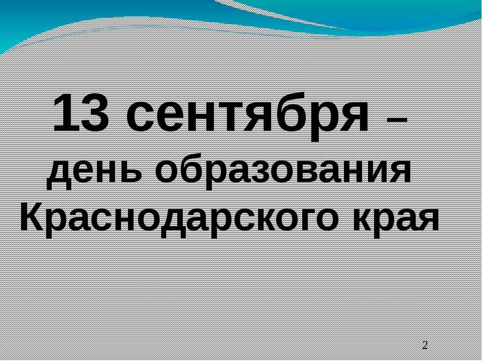 13 сентября – день образования Краснодарского края