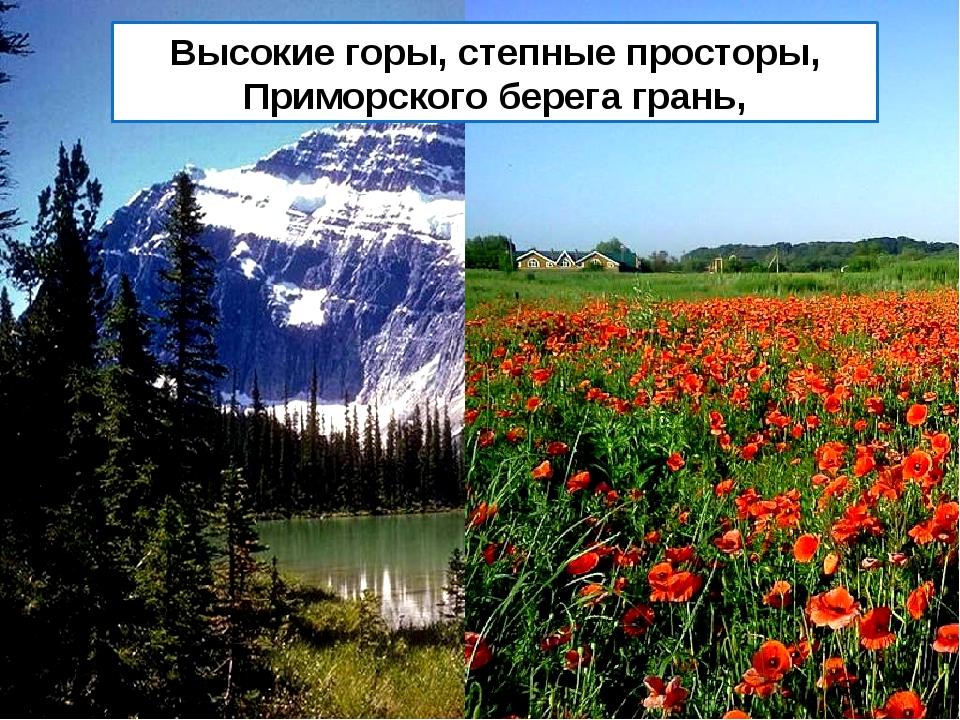 Высокие горы, степные просторы, Приморского берега грань,
