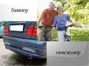 бампер пенсионер ер