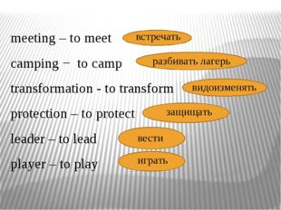 meeting – to meet camping − to camp transformation - to transform protection