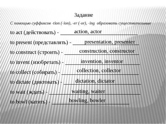 Задание С помощью суффиксов -tion (-ion), -er (-or), -ing образовать существ...