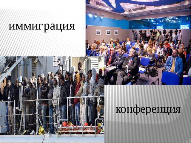 иммиграция конференция ция