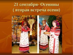 21 сентября- Осенины ( вторая встреча осени)