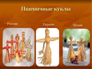 Пшеничные куклы Россия Украина Чехия