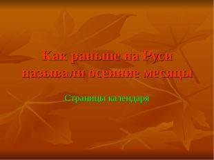 Как раньше на Руси называли осенние месяцы Страницы календаря
