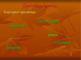 Сентябрь (руин). Народные прозвища: листопадник хмурень златоцвет вересень