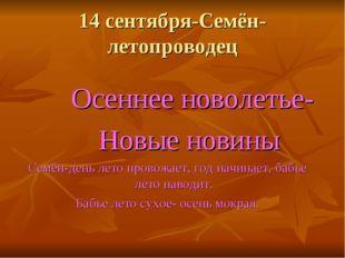 14 сентября-Семён-летопроводец Осеннее новолетье- Новые новины Семён-день лет