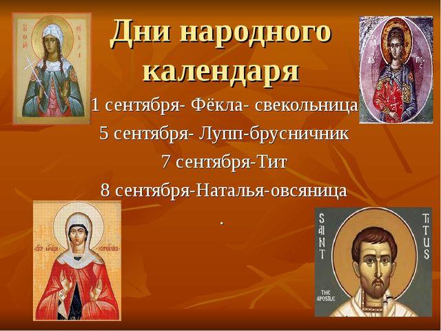 Дни народного календаря 1 сентября- Фёкла- свекольница 5 сентября- Лупп-брусн...