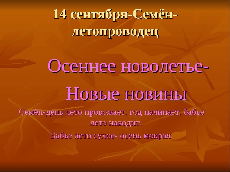 14 сентября-Семён-летопроводец Осеннее новолетье- Новые новины Семён-день лет...