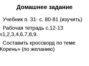 Домашнее задание Учебник п. 31- с. 80-81 (изучить) Рабочая тетрадь с.12-13