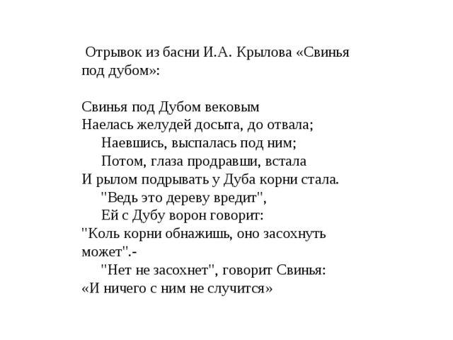 Отрывок из басни И.А. Крылова «Свинья под дубом»: Свинья под Дубом вековым Н...