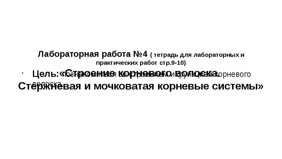 Лабораторная работа №4 ( тетрадь для лабораторных и практических работ стр.9...