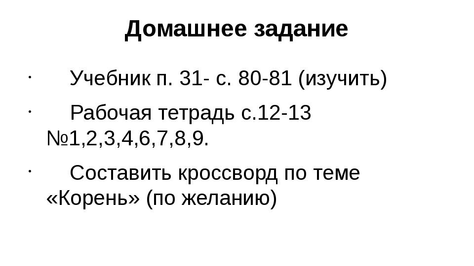 Домашнее задание Учебник п. 31- с. 80-81 (изучить) Рабочая тетрадь с.12-13...