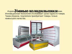 Умные холодильники Индивидуальная упаковка товара снабжена смарт чипами. Инн