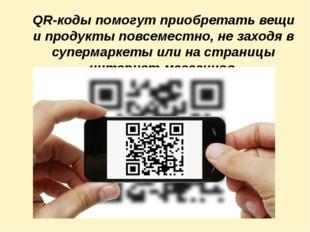 QR-коды помогут приобретать вещи и продукты повсеместно, не заходя в супермар