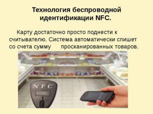Технология беспроводной идентификации NFC. Карту достаточно просто поднести к