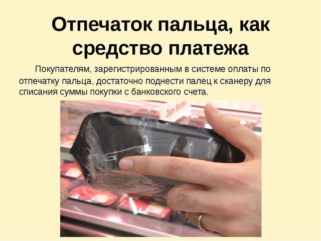 Отпечаток пальца, как средство платежа Покупателям, зарегистрированным в сист...