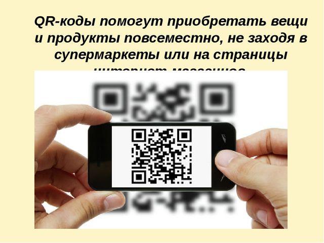 QR-коды помогут приобретать вещи и продукты повсеместно, не заходя в супермар...