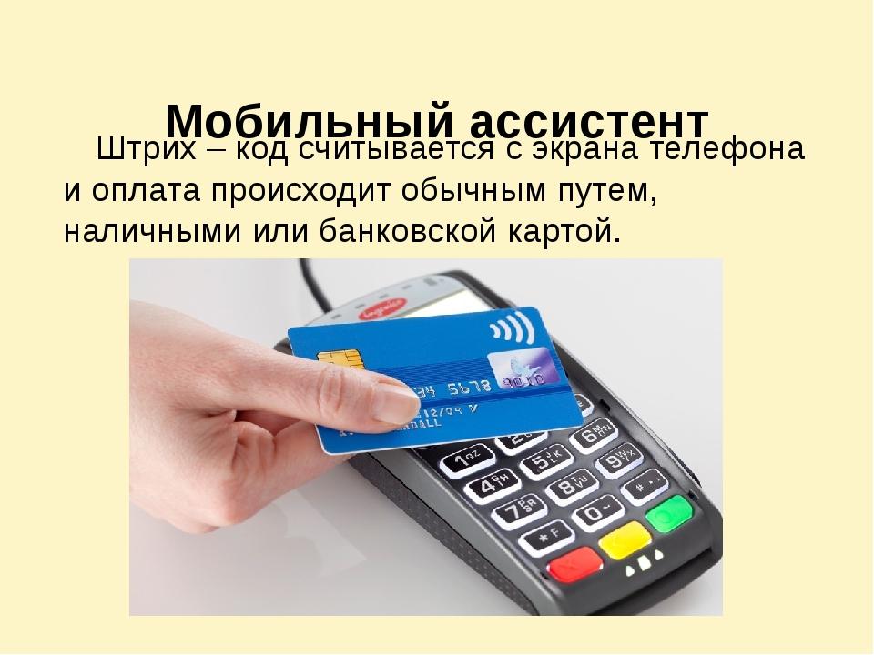 Мобильный ассистент Штрих – код считывается с экрана телефона и оплата проис...