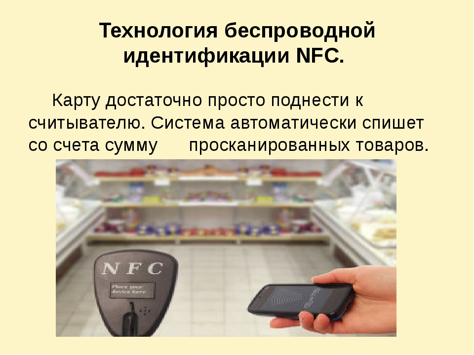 Технология беспроводной идентификации NFC. Карту достаточно просто поднести к...