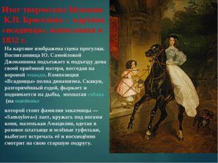 Итог творческих Испании К.П. Брюллова – картина «всадница», написанная в 1832
