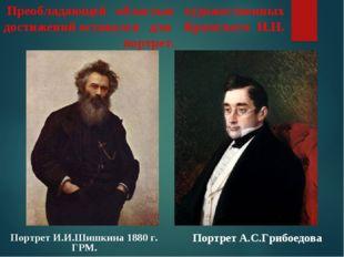 Преобладающей областью художественных достижений оставался для Крамского И.Н.