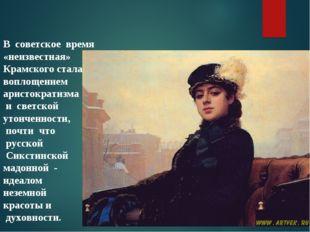 В советское время «неизвестная» Крамского стала воплощением аристократизма и