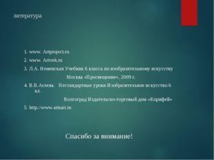 литература 1. www. Artproject.ru 2. www. Artvek.ru 3. Л.А. Неменская Учебник