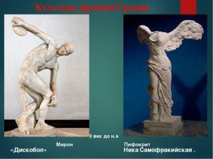 Культура Древней Греции II век до н.э Мирон Пифокрит  «Дискобол» Ника Самоф