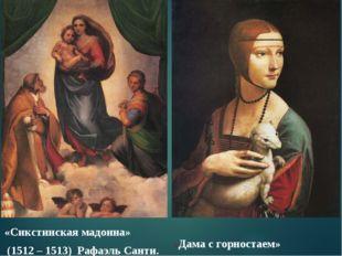 «Сикстинская мадонна» (1512 – 1513) Рафаэль Санти. «Дама с горностаем» 1490 Л