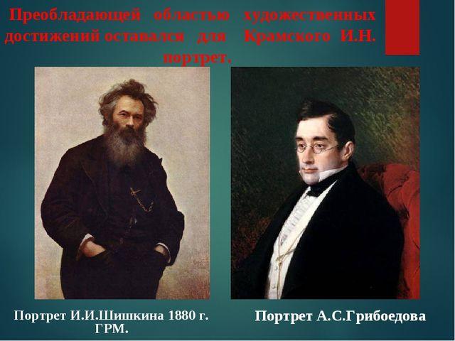 Преобладающей областью художественных достижений оставался для Крамского И.Н....