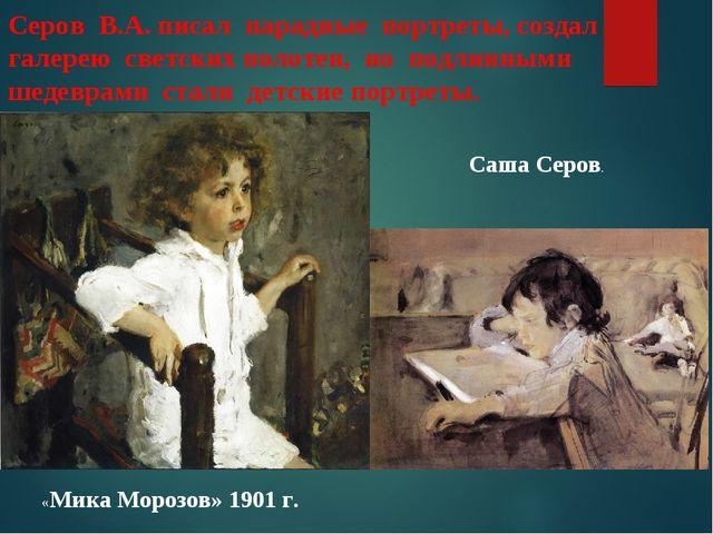 Серов В.А. писал парадные портреты, создал галерею светских полотен, но подли...