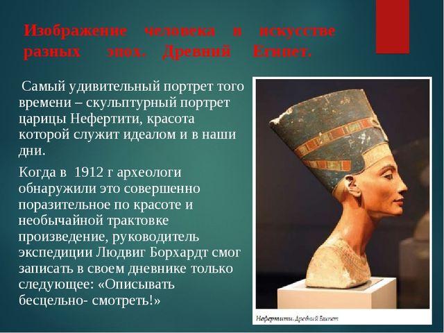 Изображение человека в искусстве разных эпох. Древний Египет. Самый удивитель...