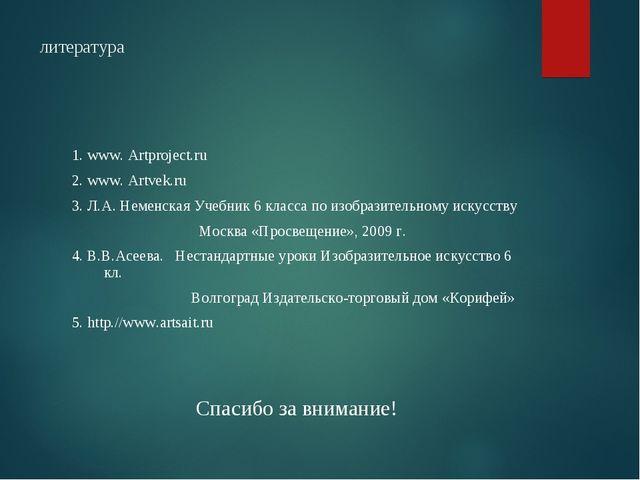 литература 1. www. Artproject.ru 2. www. Artvek.ru 3. Л.А. Неменская Учебник...