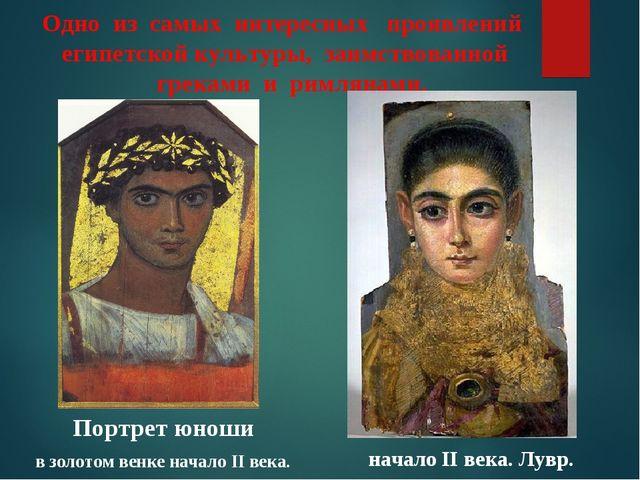 Одно из самых интересных проявлений египетской культуры, заимствованной грека...