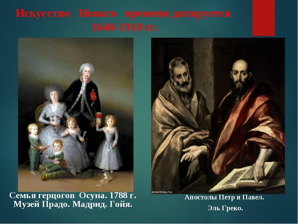 Искусство Нового времени датируется 1640-1918 гг. Семья герцогов Осуна. 1788...