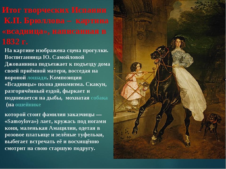 Итог творческих Испании К.П. Брюллова – картина «всадница», написанная в 1832...