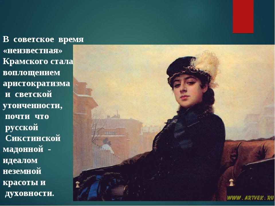 В советское время «неизвестная» Крамского стала воплощением аристократизма и...