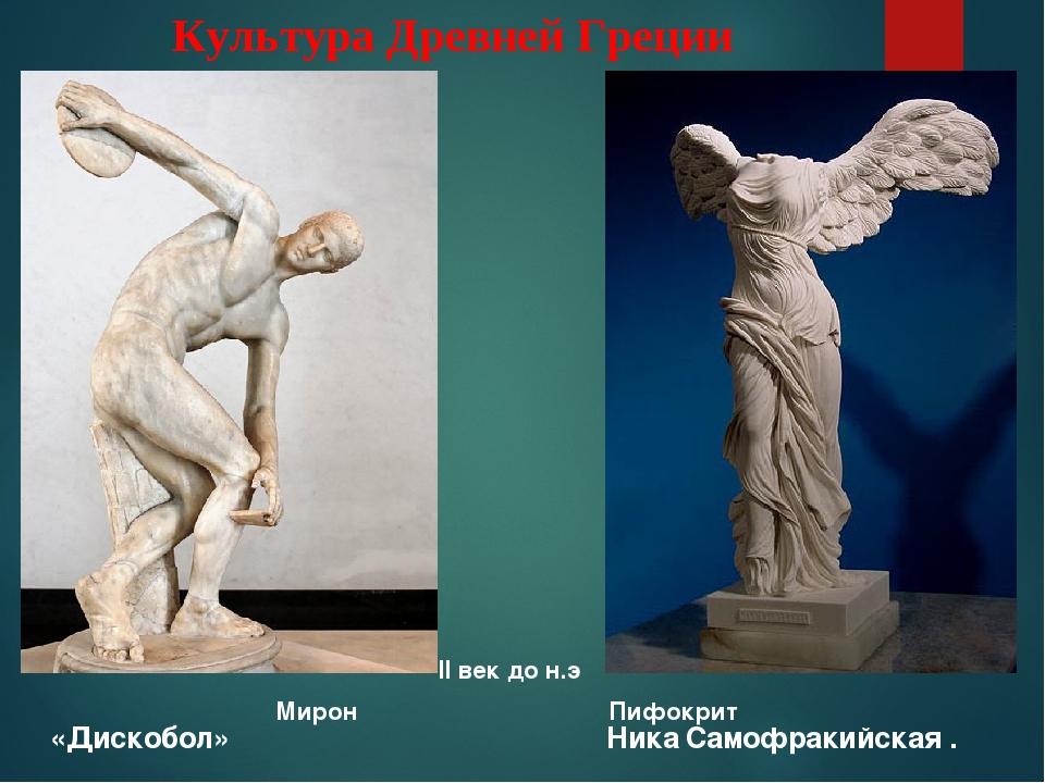 Культура Древней Греции II век до н.э Мирон Пифокрит  «Дискобол» Ника Самоф...