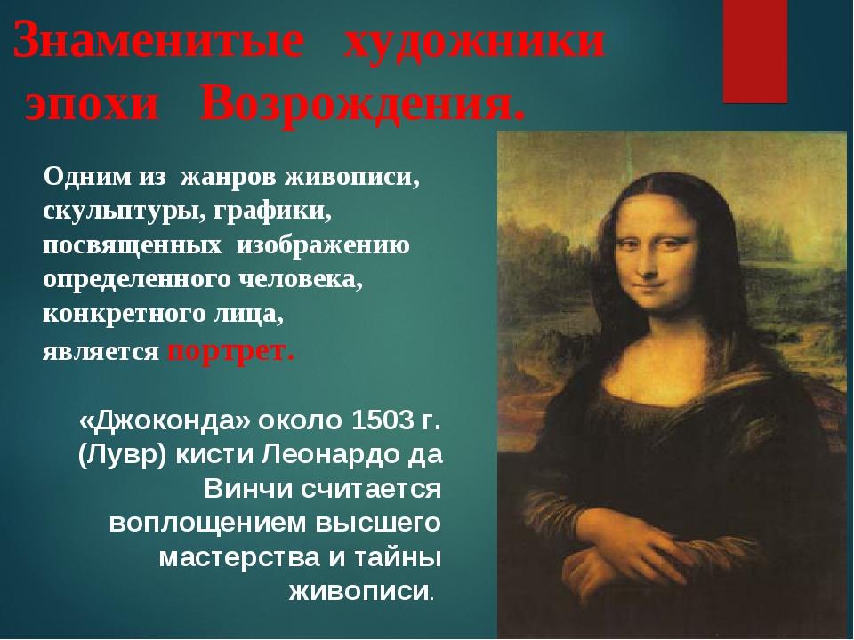 Знаменитые художники эпохи Возрождения. Одним из жанров живописи, скульптуры,...