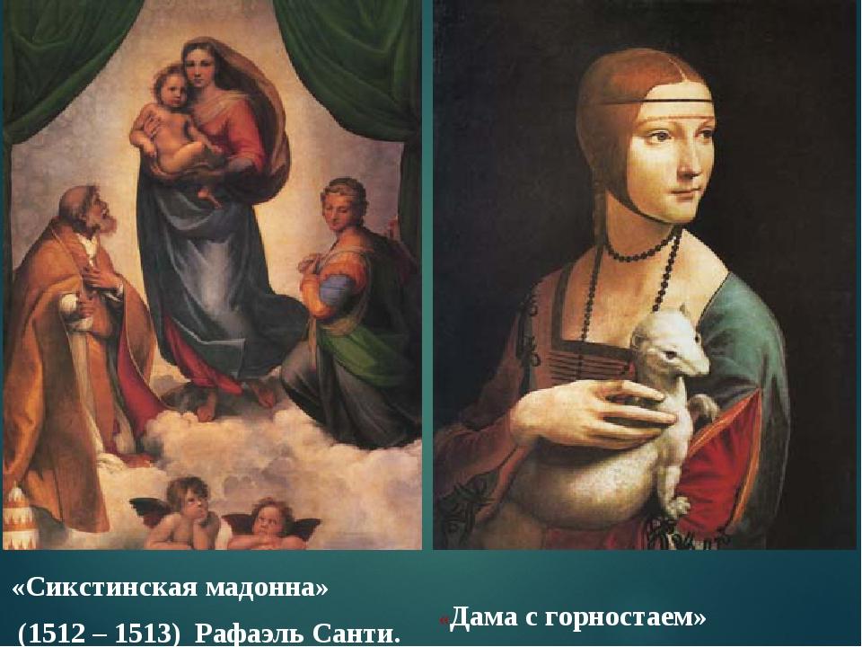 «Сикстинская мадонна» (1512 – 1513) Рафаэль Санти. «Дама с горностаем» 1490 Л...