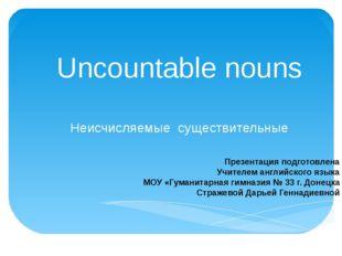 Uncountable nouns Неисчисляемые существительные Презентация подготовлена Учит