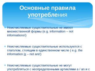 Неисчисляемые существительные не имеют множественной формы (e.g. information