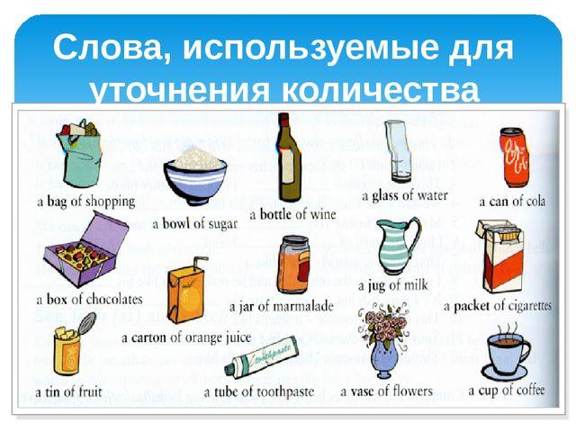 Слова, используемые для уточнения количества