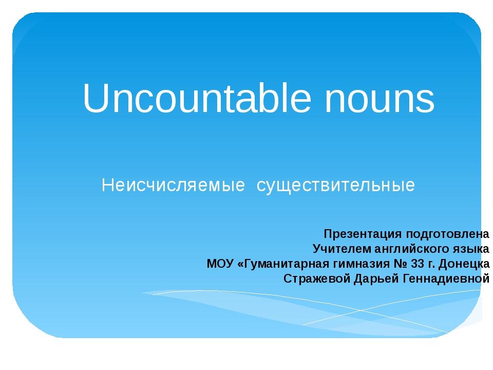 Uncountable nouns Неисчисляемые существительные Презентация подготовлена Учит...