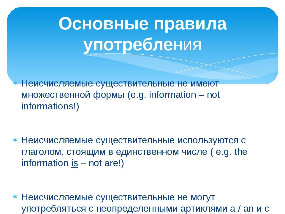 Неисчисляемые существительные не имеют множественной формы (e.g. information...