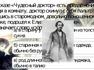 а) в старину у крестьян: кафтан из толстого сукна б) старинная мужская верхня